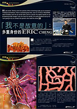 Eric Cheng featured in Diver Channel magazine Photo