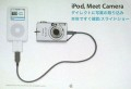 iPod Camera Connector Photo